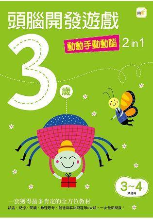 3歲頭腦開發遊戲:動動手動動腦2 in 1