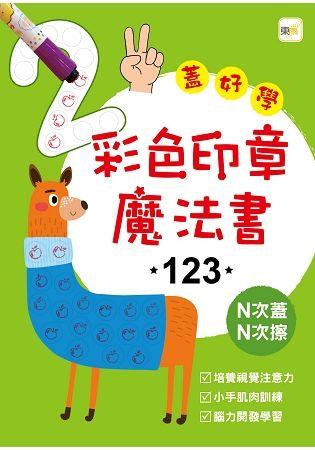 彩色印章魔法書: 123 (附2枝印章筆)