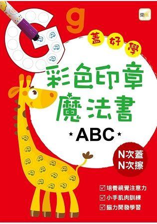 彩色印章魔法書: ABC (附2枝印章筆)