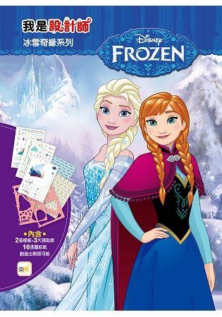 【迪士尼 DISNEY】我是設計師07冰雪奇緣系列