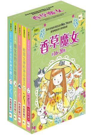 香草魔女套書 16-20集盒裝套書 (天藍色香草的神奇魔力、魔女的閃亮亮魔法、與生俱來的魔法天賦、時間女