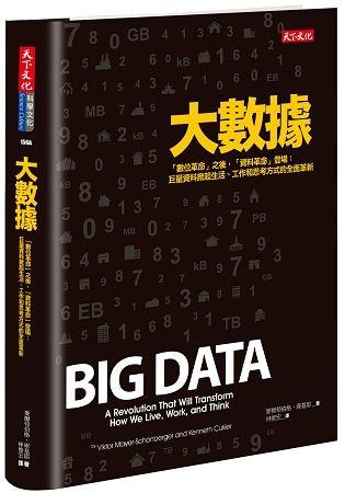 大數據(新版)─「數位革命」之後,「資料革命」登場:巨量資料掀起生活、工作和思考方式的全面革新