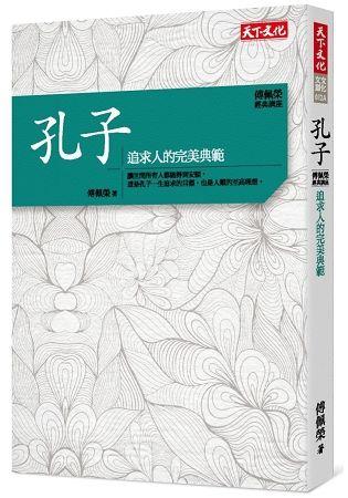 傅佩榮‧經典講座──孔子:追求人的完美典範