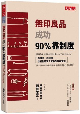 無印良品成功90%靠制度(2018新版):不加班、不回報也能創造驚人營收的究極管理