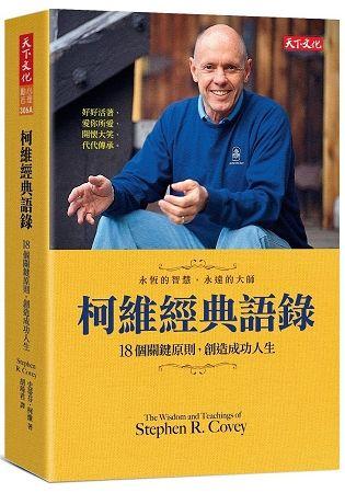 柯維經典語錄:18個關鍵原則,創造成功人生(2018新版)