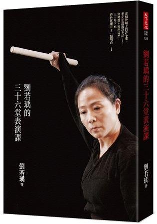 劉若瑀的三十六堂表演課:神話、意象、靈魂