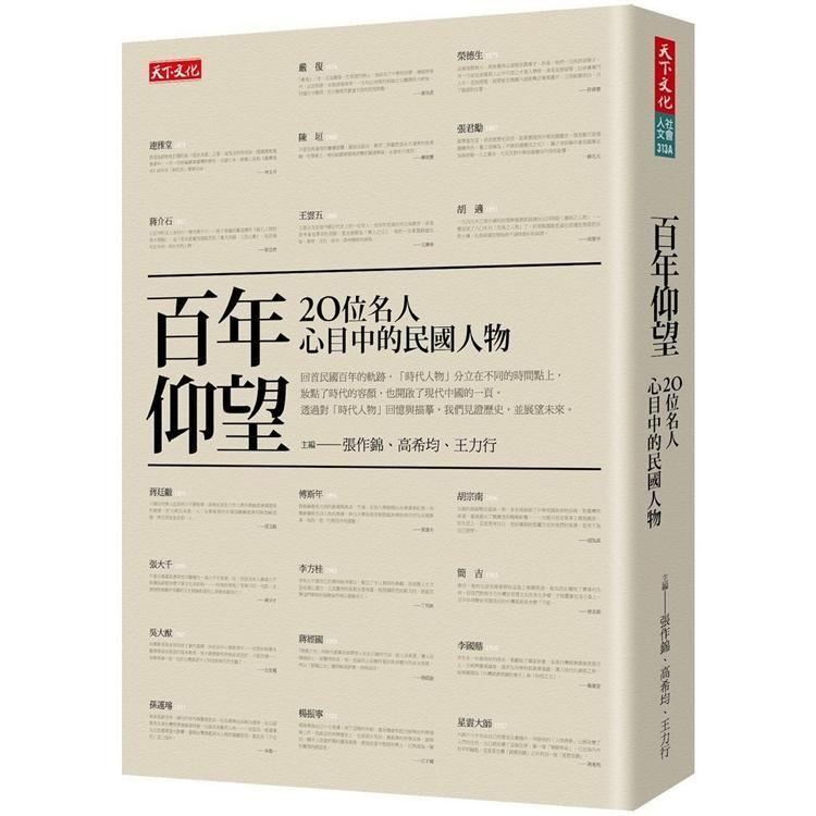 百年仰望(2019新版)20位名人心目中的民國人物