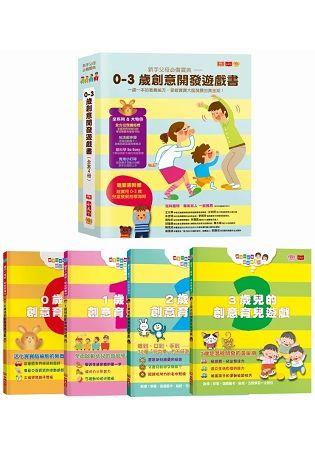 新手父母必備寶典: 0-3歲創意開發遊戲書 (4冊合售)