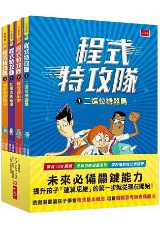 程式特攻隊1-4套書