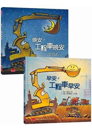 早安,晚安工程車:培養規律生活的床邊故事書(全套2冊)