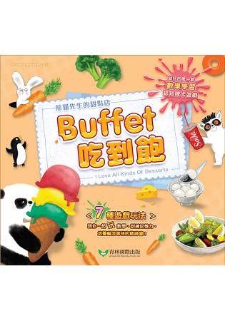 熊貓先生的甜點店:Buffet吃到飽‧認知牌卡遊戲組