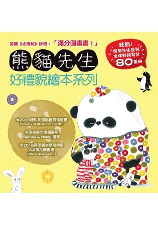熊貓先生好禮貌繪本系列(4書)(精裝)
