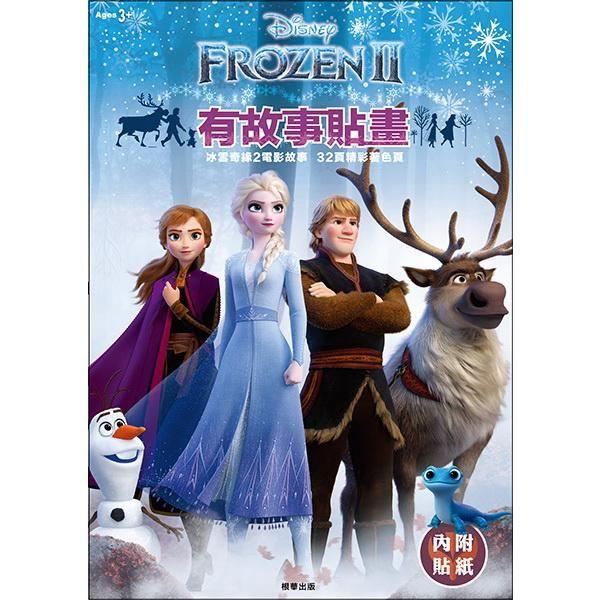 冰雪奇緣2 有故事貼畫