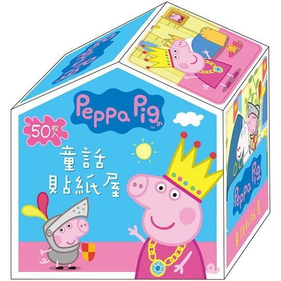 粉紅豬小妹 童話貼紙屋