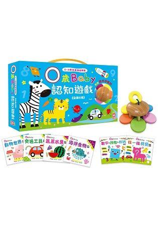 0~3歲五感智能開發:0歲Baby認知遊戲【全套6冊,附贈原木手搖鈴】