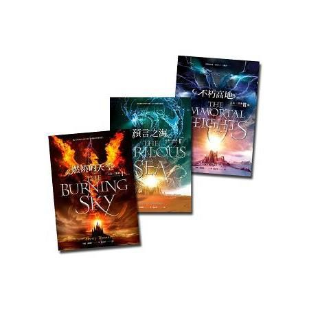 元素三部曲(1-3)完套書(燃燒的天空、預言之海、不朽高地)