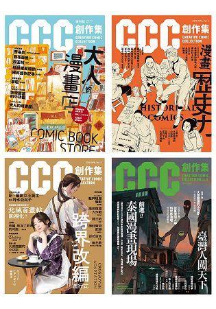 CCC創作集: 1號-4號 (4冊合售)