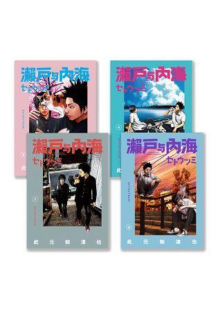 瀨戶與內海 1-4 (4冊合售)