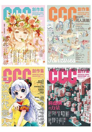 CCC創作集(5號-8號)