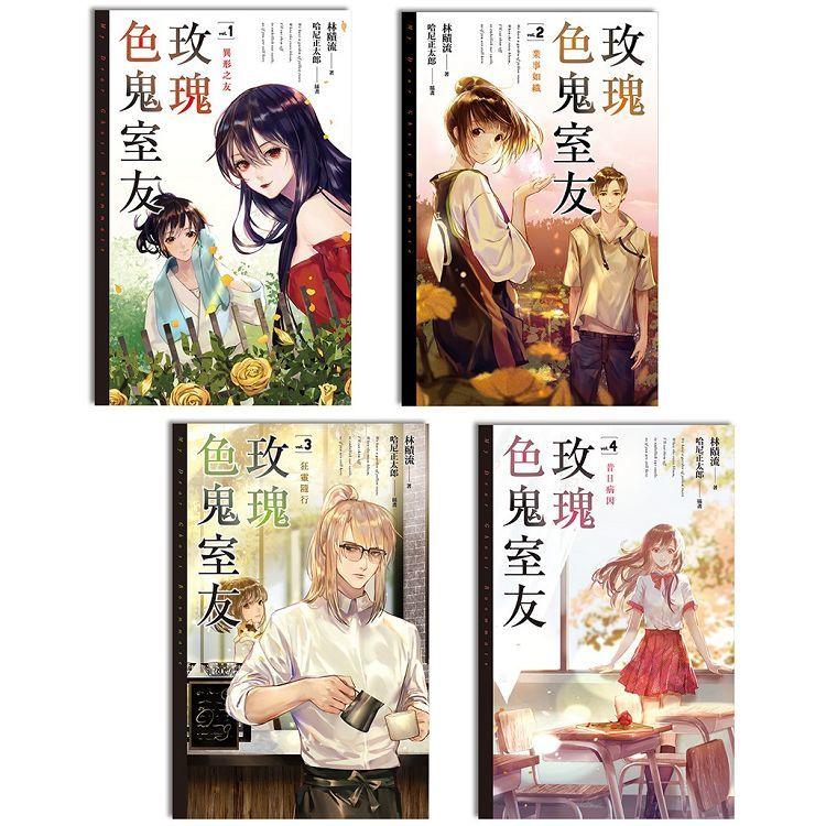 玫瑰色鬼室友01-04(共四冊)