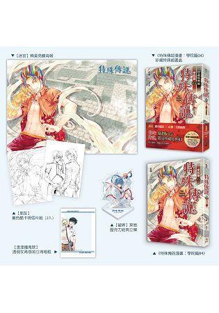 特殊傳說漫畫:學院篇04珍藏特典組
