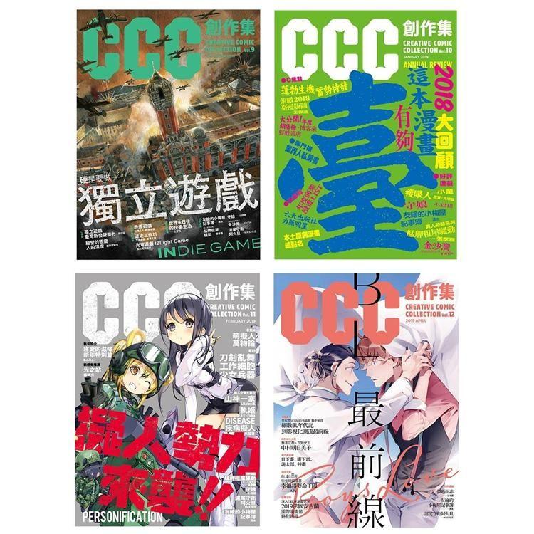 CCC創作集(9號-12號)