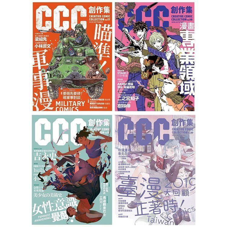 CCC創作集(17號-20號)