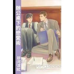辦公桌下的戀愛術 (全)