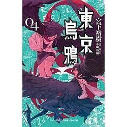 東京烏鴉(04)
