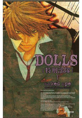 DOLLS -特刑部隊 01-12【特價套書】