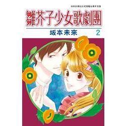 雛芥子少女歌劇團-02(完)