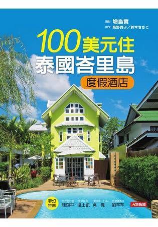 100美元住泰國峇里島度假酒店