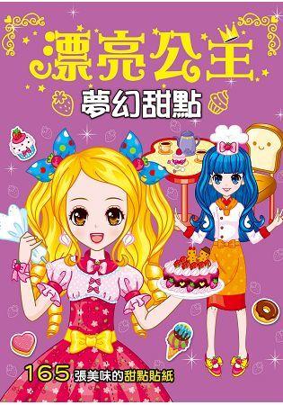 漂亮公主:夢幻甜點