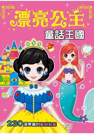 漂亮公主: 童話王國 (新版)