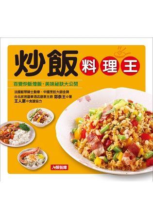 炒飯料理王