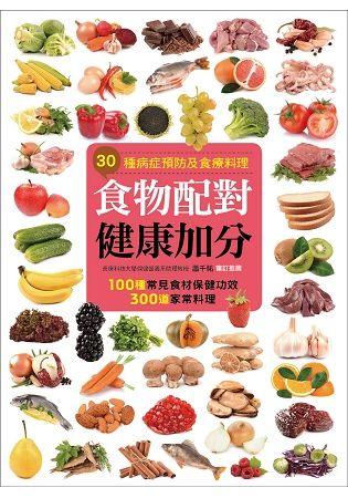 食物配對健康加分