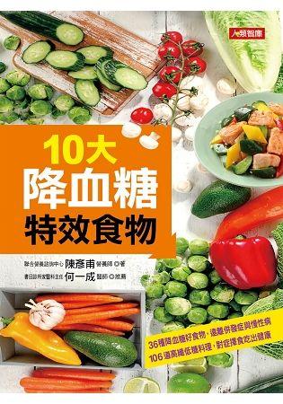 10大降血糖特效食物