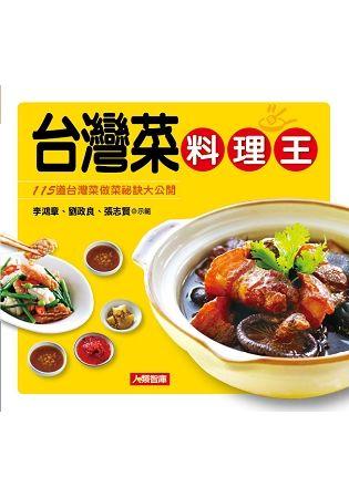 台灣菜料理王
