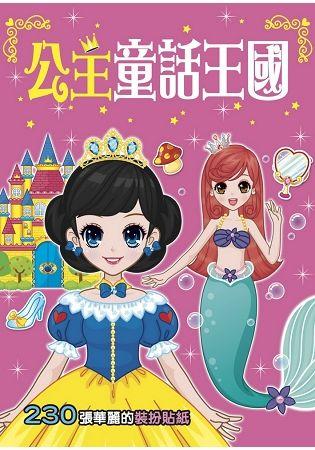 漂亮公主:公主童話王國
