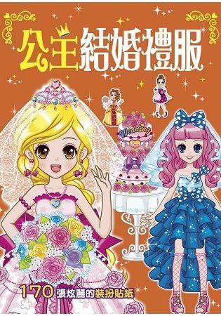 漂亮公主:公主結婚禮服