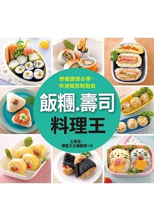 飯糰.壽司料理王