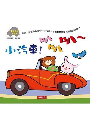小汽車!叭叭叭~:交通工具小繪本