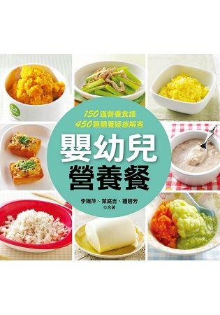 【人類文化】嬰幼兒營養餐-料理王