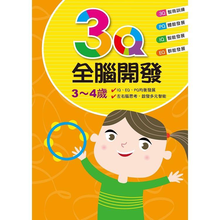 兒童潛能開發: 3Q全腦開發 (3-4歲)
