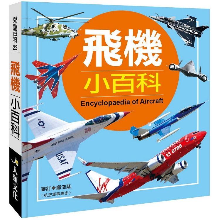 兒童百科:飛機小百科(典藏版)