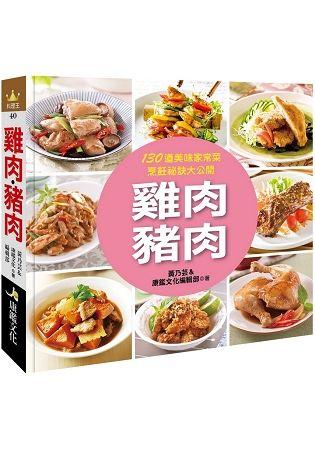 雞肉.豬肉: 130道美味家常菜烹飪秘訣大公開