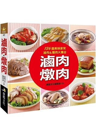滷肉.燉肉: 136道美味家常滷肉&燉肉大集合