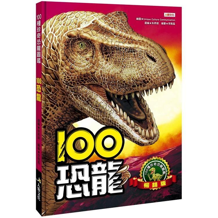100恐龍(暢銷版)(精裝)