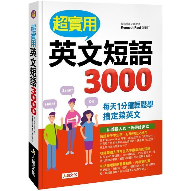 超實用英文短語3000:每天1分鐘輕鬆學 搞定菜英文