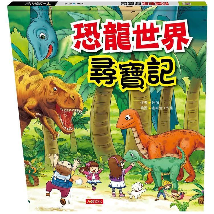 恐龍世界尋寶記
